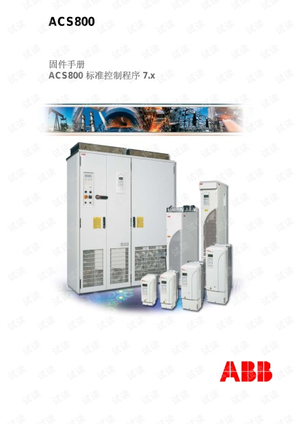 ACS800 标准应用程序 固件手册 7.x.pdf