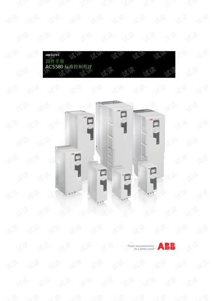 ACS580标准控制程序固件手册.pdf