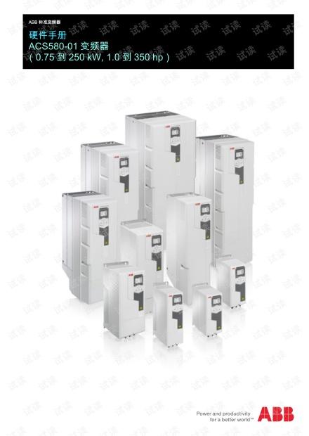 ACS580-01 硬件手册.pdf