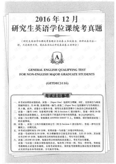 17-18国科大入学考试真题.pdf