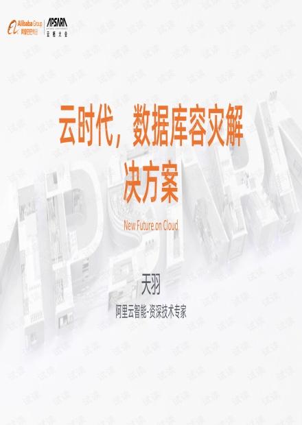 2019杭州云栖大会-云时代数据库容灾解决方案