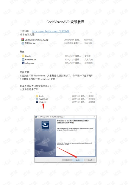 CodeVisionAVR安装教程.pdf
