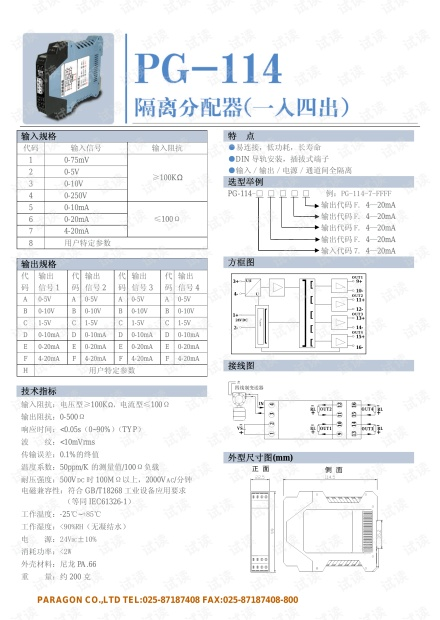 帕罗肯PG-114一入四出隔离分配器说明书.pdf