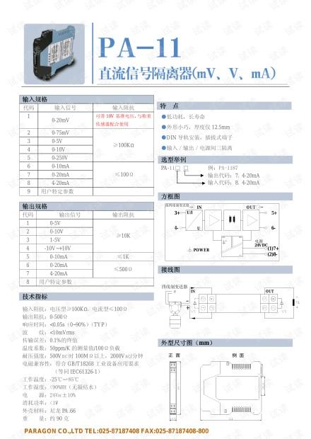 帕罗肯PA-11直流信号隔离器说明书.pdf