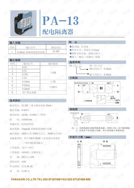 帕罗肯PA-13配电隔离器说明书.pdf