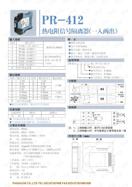 帕罗肯PR-412热电阻信号隔离器(一入两出)说明书.pdf