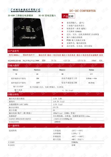 广州能达三路输出电源模块产品说明.pdf
