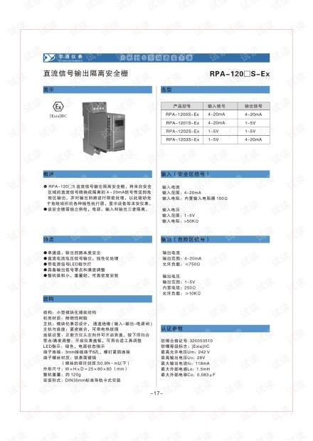 重庆宇通 直流信号输出隔离安全栅资料下载.pdf