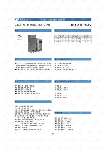 重庆宇通 现场电源信号输入隔离安全栅(带配电)资料下载.pdf