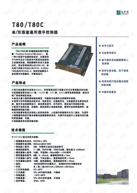 和利时(HOLLiAS)T80通用透平控制器介绍.pdf