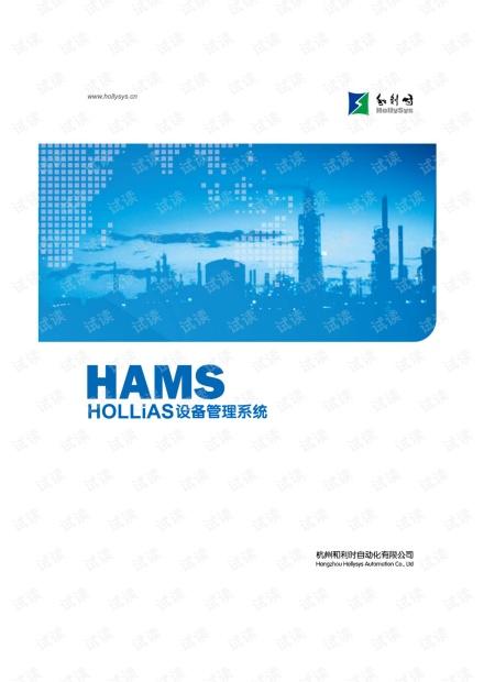 和利时(HOLLiAS)HAMS 设备管理系统样本.pdf