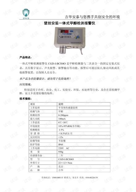 吉华安泰 壁挂安装甲醇检测报警仪..pdf