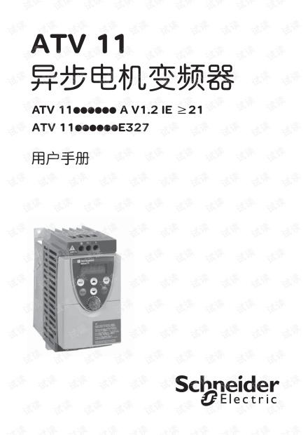 施耐德-ATV11编程手册.pdf