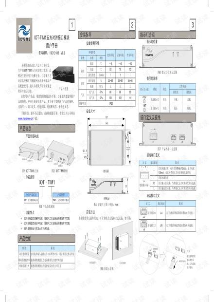 汇川-五方对讲接口模块用户手册版本号:V0.0.pdf