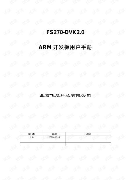 FS270-DVK2.0 ARM开发板用户手册.pdf