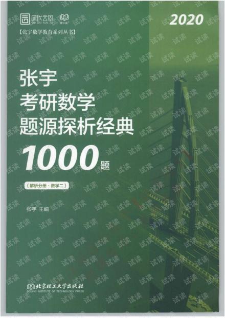 2020张宇1000题数学二 解析.pdf