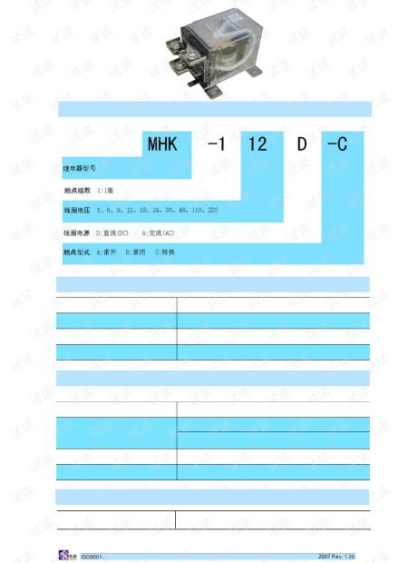 美硕 MHK 大功率继电器 产品说明书.pdf