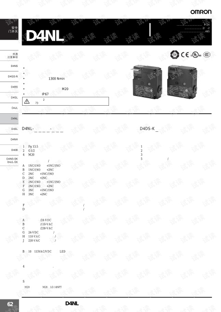 欧姆龙小型电磁锁定安全门开关D4NL样本.pdf