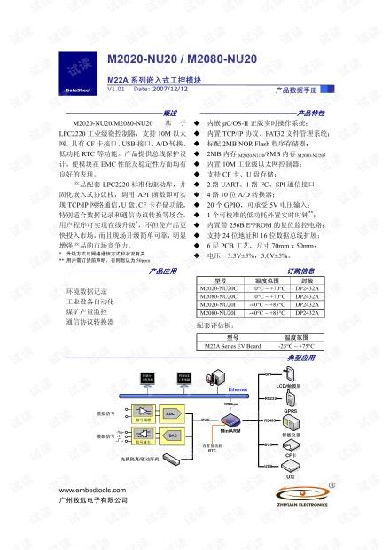 致远电子 M2020-NU20/M2080-NU20 M22A系列嵌入式工控模块数据手册.pdf
