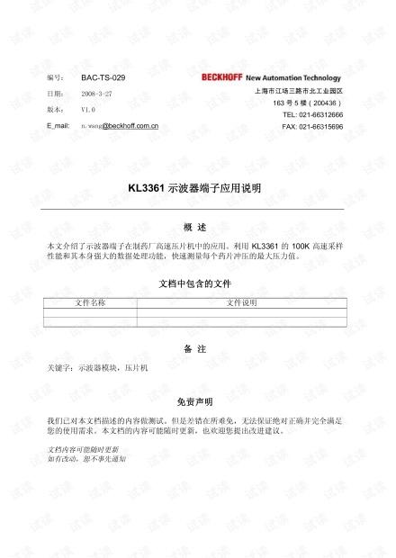 倍福KL3361示波器模块在制药厂高速压片机中的应用.pdf