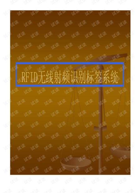 RFID无线射频识别标签系统.pdf