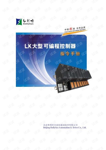 和利时:LK系列大型PLC选型样本.pdf