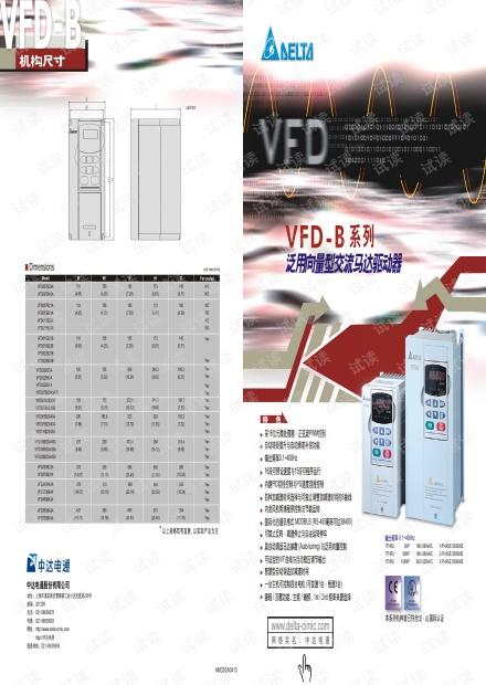 Delta VFD-B型录.pdf