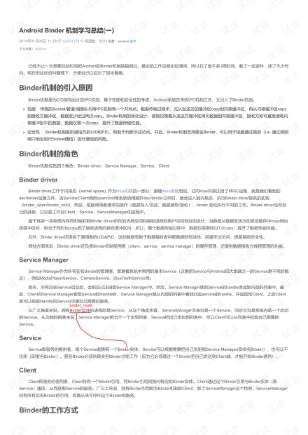 Android Binder 机制学习总结.pdf