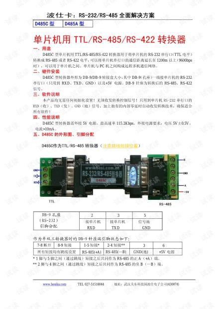 武汉波仕单片机用TTL电平RS-232/RS-485/RS-422转换器.pdf