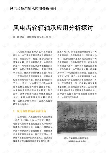 风电齿轮箱轴承应用分析探讨.pdf