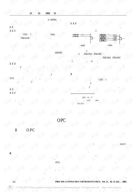 """""""工控软件互操作规范OPC技术""""讲座 第8讲 OPC技术在工业以太网控制系统中的应用.pdf"""