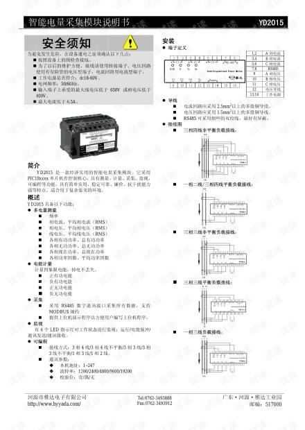雅达 YD2015 智能电量采集模块说明书.pdf
