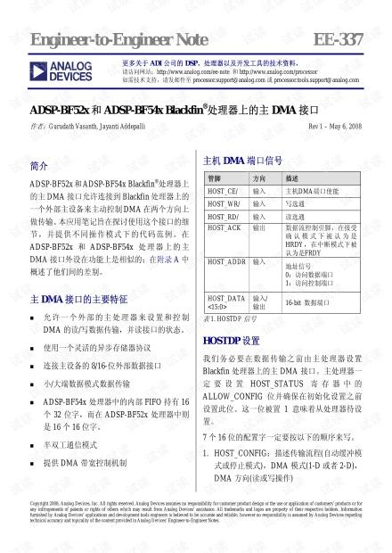 ADSP-BF52x 和ADSP-BF54x Blackfin?处理器上的主DMA 接口.pdf