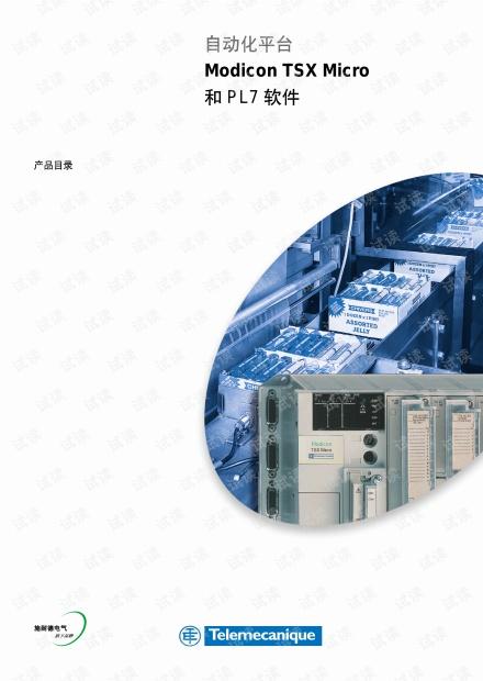 施耐德PLC Micro系列产品选型指南.pdf