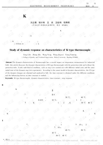 K型热电偶动态响应特性研究.pdf