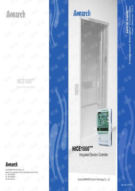 汇川-《NICE1000new电梯一体化控制器用户手册》-英文 20140715).pdf