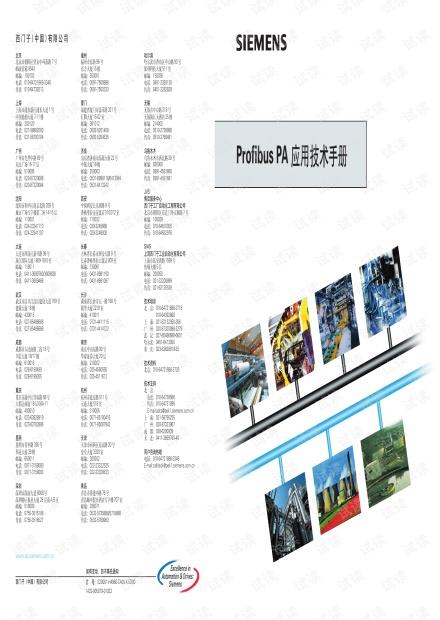 通信手册\PROFIBUS-PA 应用技术手册.pdf.pdf