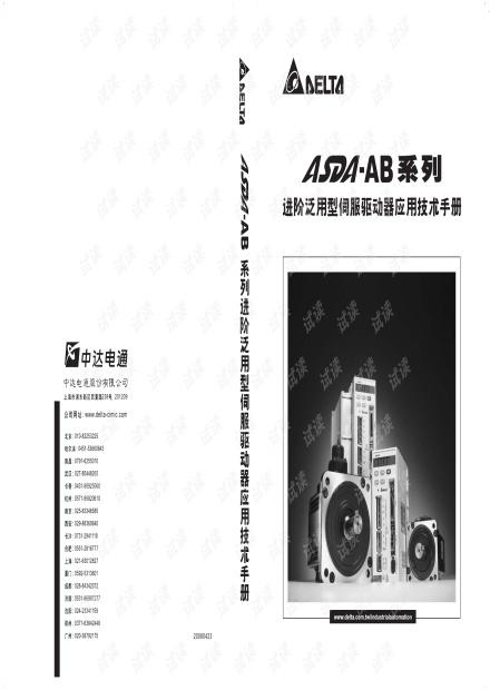 台达ASDA-AB伺服驱动器使用手册.pdf