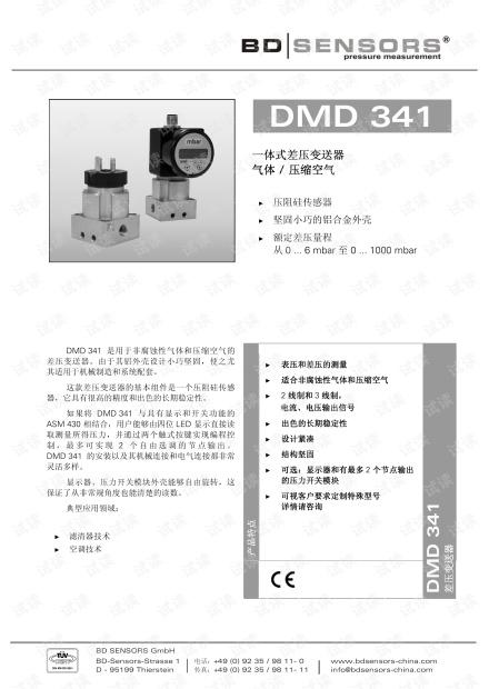 德国 BD SENSORS 压力变送器 DPS 100 使用手册.pdf