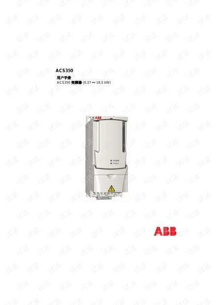 ABB ACS350 变频器用户手册.pdf