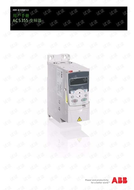 ABB ACS355变频器用户手册.pdf