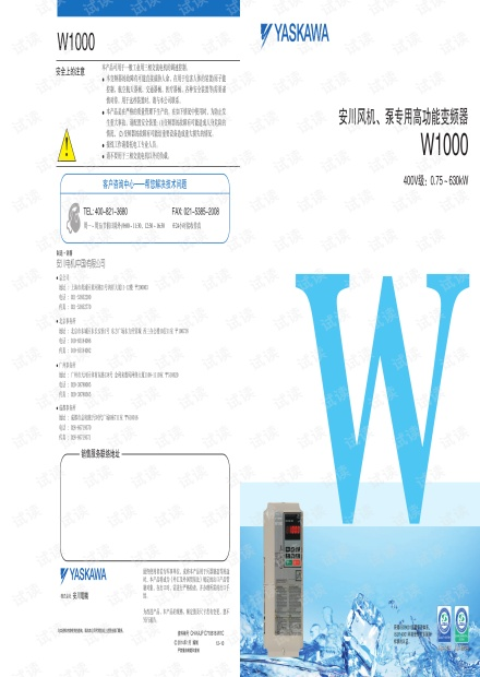安川_W1000系列产品样本.pdf