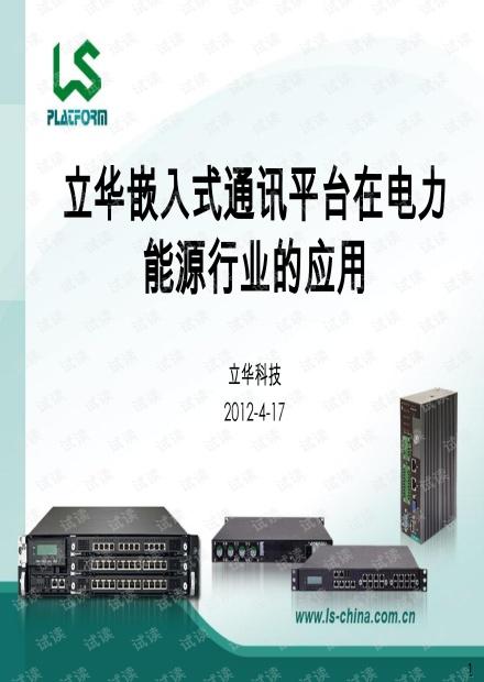 立华嵌入式通讯平台在电力能源行业的应用在线研讨会-2012Q2.pdf