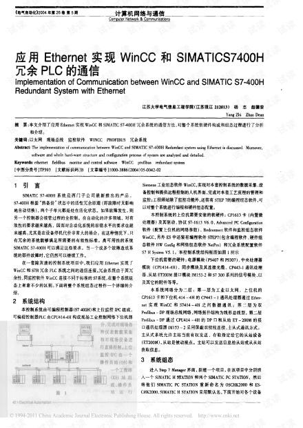 应用Ethernet实现WinCC和SIMATICS7400H冗余PLC的通信.pdf