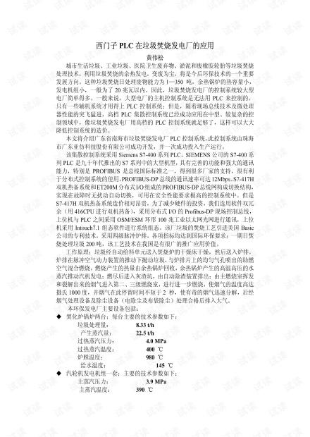 西门子PLC在垃圾焚烧发电厂的应用.pdf