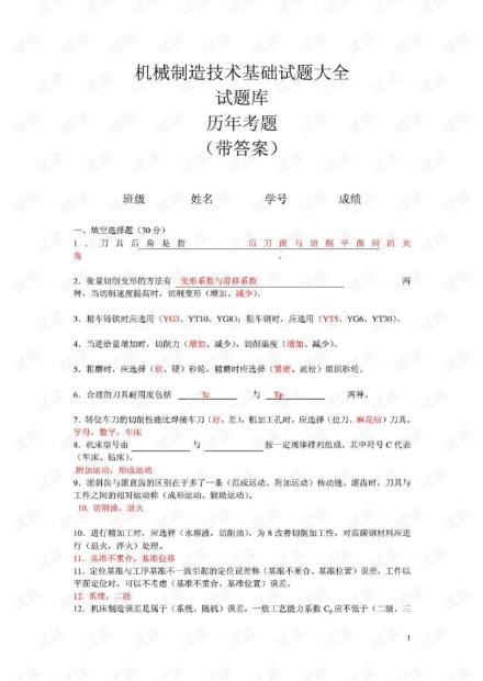 机械制造技术基础试题大全试题库(历年考题)(带答案).pdf