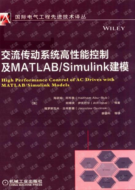 交流传动系统高性能控制及MATLAB SIMULINK建模[海瑟姆·阿布鲁2019.1]高清+书签
