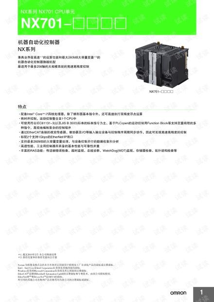 欧姆龙自动化控制器NX系列  NX701CPU单元样本.pdf
