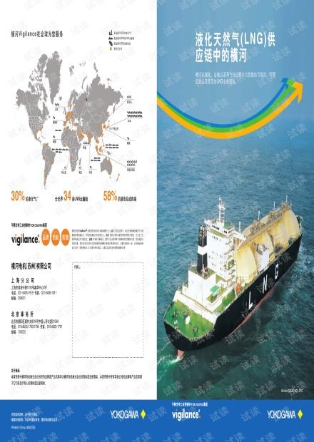 液化天然气供应链中的横河.pdf