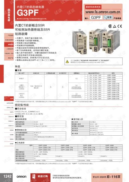欧姆龙内置CT的固态继电器 G3PF.pdf